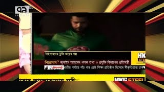 খেলাযোগ ১৯ মে ২০১৯ | Khelajog | Sports News | Ekattor TV
