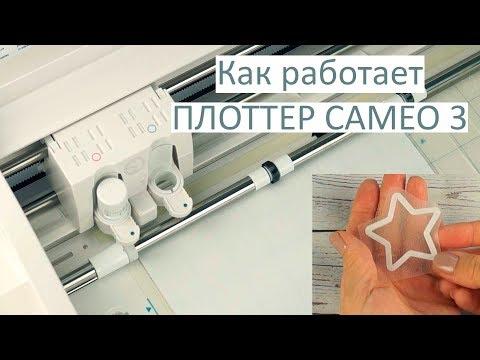 Плоттер - ЧУДО машина / Как вырезать из термотрансферной пленки НАДПИСИ