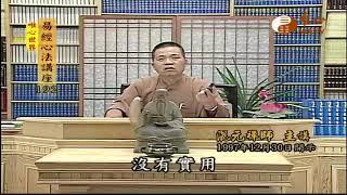 澤火革(2)【易經心法講座192】| WXTV唯心電視台