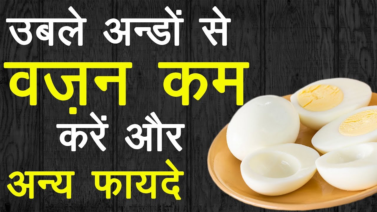 How to lose weight fast by boiled eggs in hindi a weight loss how to lose weight fast by boiled eggs in hindi a weight loss video for health and fitness ccuart Choice Image