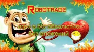 Robotrade!!! игра в сатошах абсолютно без вложений