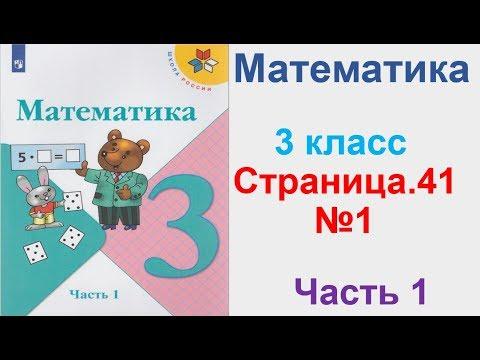 Математика 3 класс (Моро) Часть 1 Страница.41 №1 ГДЗ