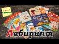 Заказ ИМ Лабиринт Развивающие детские тетради и Анна Быкова Секреты спокойствия ленивой мамы mp3