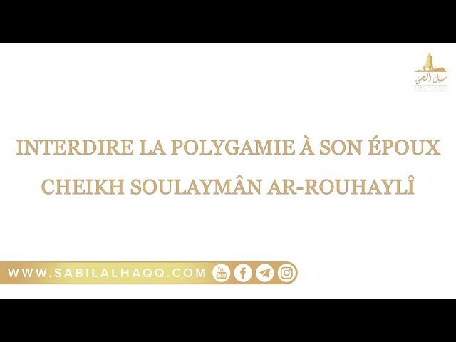 Interdire la polygamie à son époux - Cheikh Soulayman Ar-Rouhayli ᴴᴰ