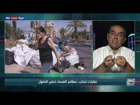 نفايات لبنان.. مطامر الفساد تدفن الحلول  - نشر قبل 15 ساعة