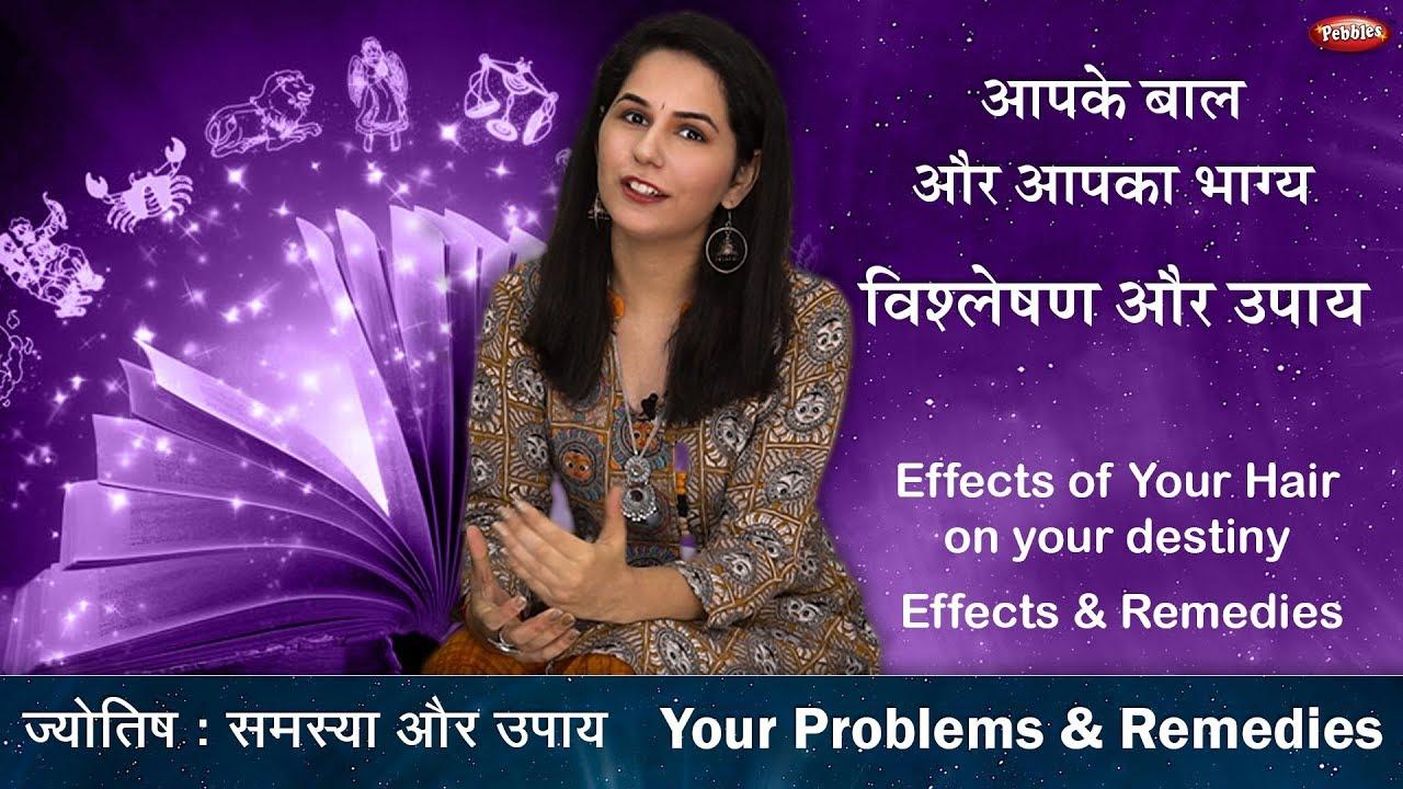 Hair & Astrology | Effects of Long Hair on You | Effects & Remedies | आपके बाल : प्रभाव और उपाय