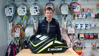 Сумка BABOLAT JUNIOR TEAM LINE - купить в Украине(Теннисный чехол Babolat для юниоров! Созданный для юных теннисистов, этот чехол по размеру идеально подходит..., 2017-02-23T13:53:45.000Z)