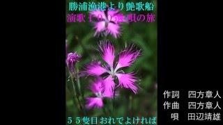 (55)おれでよければ (田辺靖雄)