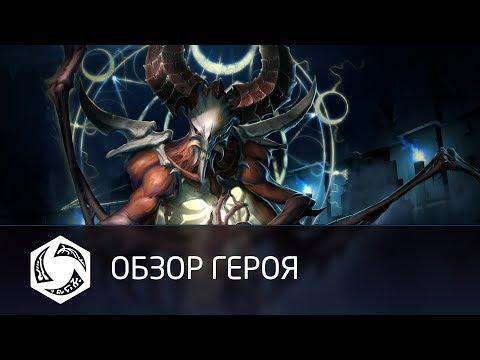 Обзор героя: Мефисто (субтитры)