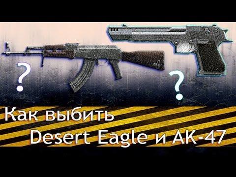 kak-vibit-desert-igl-v-varfeys
