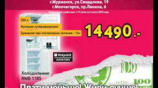видео Холодильник хотпоинт аристон hbm 120.4 NF инструкция