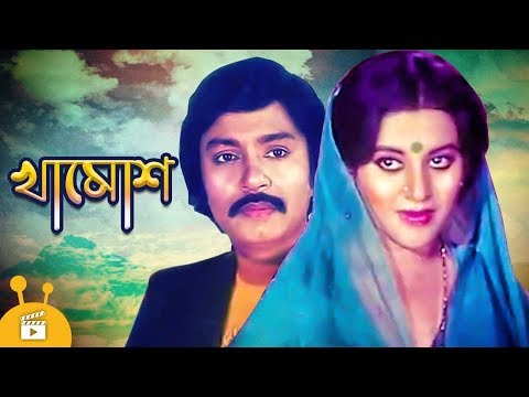 Khamosh - খামোশ   Bangla Movie   Mahmud Koli, Sohel Rana, Bobita, Minu Rahman, Shuchanda