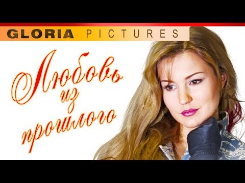 'Любовь из прошлого'  фильм 2011г. мелодрама