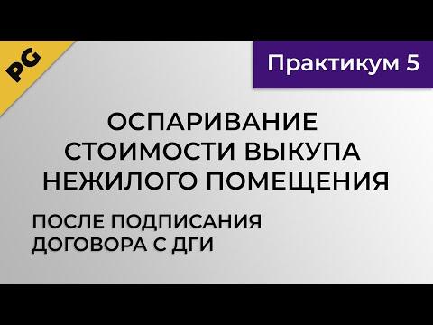 видео: Оспаривание стоимости выкупа нежилого помещения после подписания договора с ДГИ
