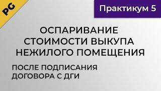 Оспаривание стоимости выкупа нежилого помещения после подписания договора с ДГИ(Стоимость выкупа нежилого помещения у города. Услуга приобретения помещений у Москвы. Помогаем предприним..., 2016-04-22T06:14:37.000Z)