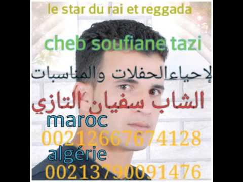 cheb soufiane tazi  2016 دوزتي معايا ربع سنين )الشاب سفيان التازي )