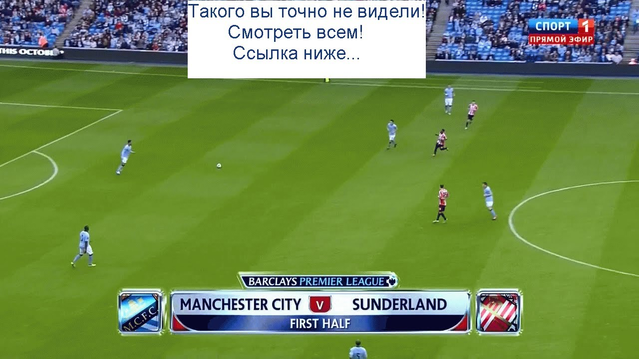 Манчестер сити сандерленд онлайн просмотр