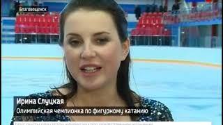Шоу со звездами прошло на новой ледовой арене Благовещенска