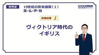 【世界史】 19世紀の欧米2 ヴィクトリア時代 (13分)