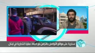 تفاعلكم : على الطريقة اللبنانية..ظهر انتحاري كوستا