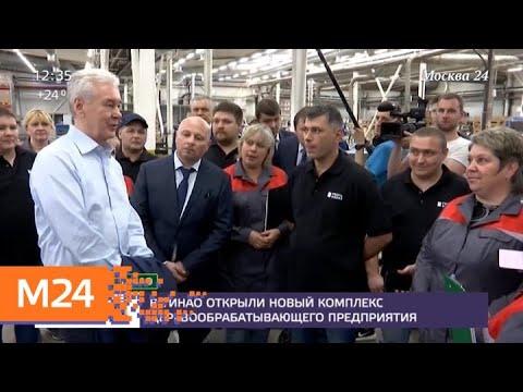 Собянин посетил новый комплекс деревообрабатывающего предприятия в ТиНАО - Москва 24