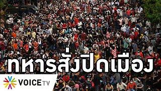 Overview - พม่าลุกฮือต้านเผด็จการ ทหารปิดประเทศก็ไม่ถอย สหรัฐแถลงหนุนลุกขึ้นสู้ ผู้แทนUNบุกยื่นคำขาด