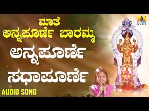 ಶ್ರೀ ಅನ್ನಪೂರ್ಣೇಶ್ವರಿ ಭಕ್ತಿಗೀತೆಗಳು | Maathe Annapoorne Baramma | Annapoorne Sadapoorne