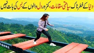 Most Amazing Tourist Destinations In The World Urdu/Hindi