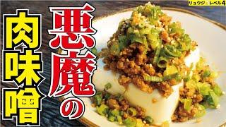肉味噌豆腐|料理研究家リュウジのバズレシピさんのレシピ書き起こし