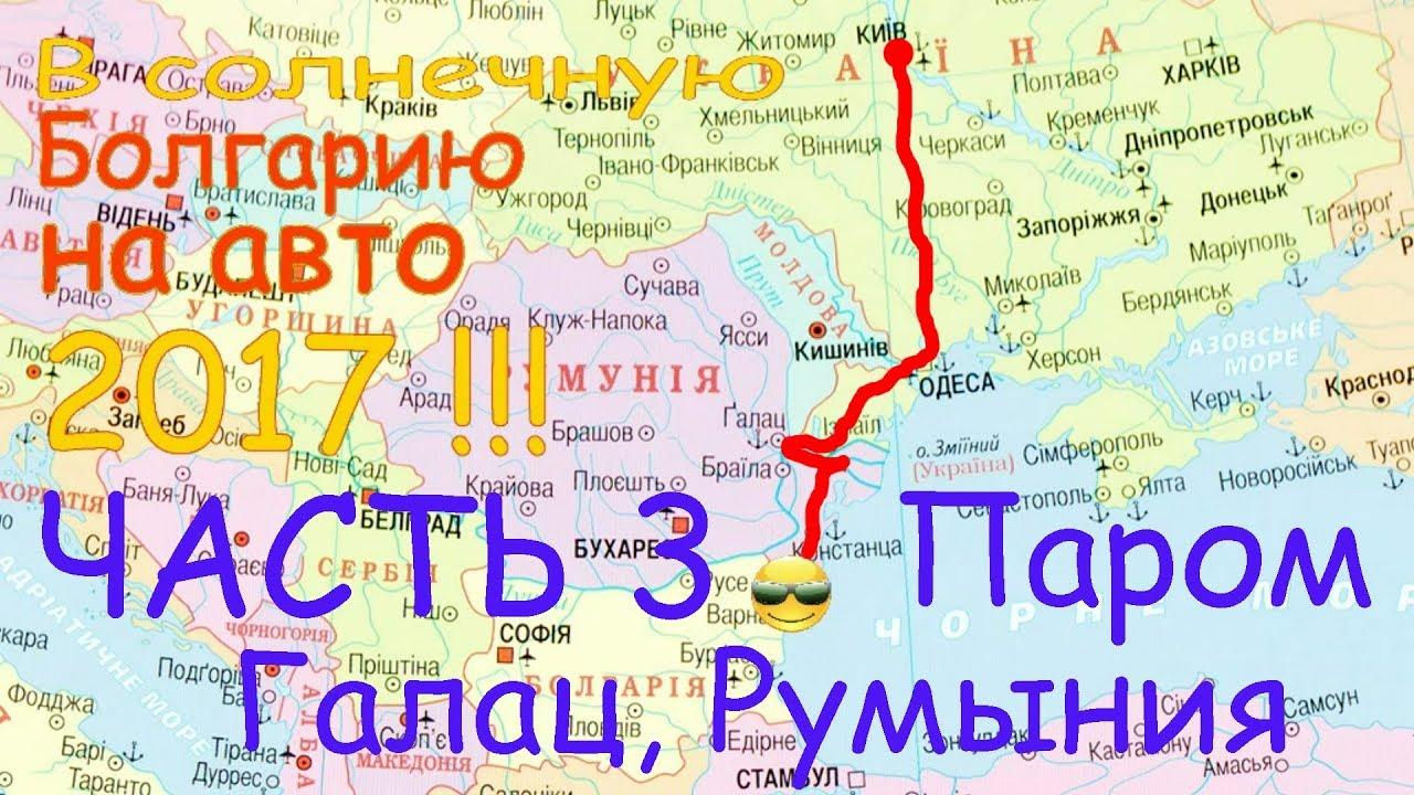 28 июн 2016. Если вы едете в словакию по шоссе, виньетку можно купить на границе. В венгрии оплату дорог также контролируют специальные.