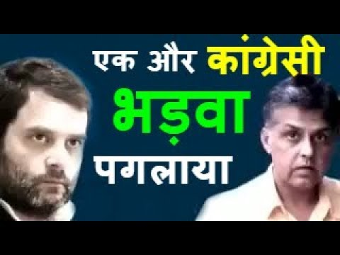फिर भोंका कुत्ता : Congress Leader Manish Tewari Abused Each & Every Citizen of India