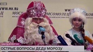 Дед Мороз для ватников