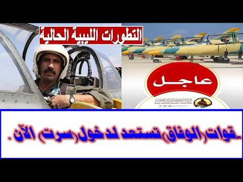 ليبيا  -عاجل - قوات الوفاق تستعد لدخول سرت الآن.