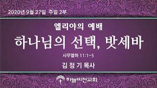 2020년 9월 27일 하늘비전교회 주일 엘리야의 예배…