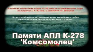 Памяти АПЛ К - 278