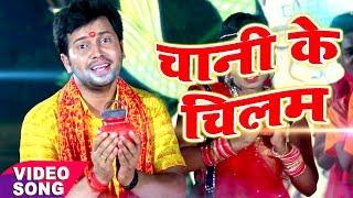 Ajeet Anand काँवर गीत 2017 - Chani Ke Chilam - Devghar Chali Huzur - Bhojpuri Kanwar Songs