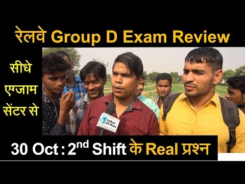 Railway Group D Exam Questions 2nd Shift 30 October Review by Candidates | रेलवे ग्रुप डी प्रश्‍न