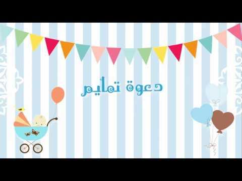 دعوة تمايم المولود راشد Youtube