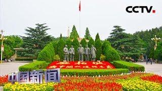 [中国新闻] 壮丽70年 奋斗新时代·河北西柏坡 不忘艰苦奋斗作风 小村庄走上致富路   CCTV中文国际