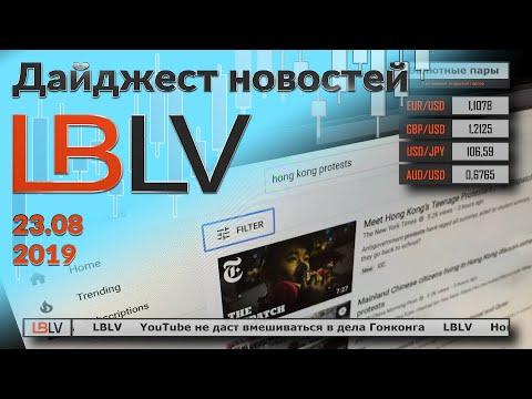 LBLV YouTube не даст вмешиваться в дела Гонконга  23.08.2019