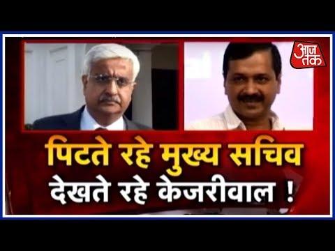 Anshu Prakash के साथ हुई थी मारपीट, VK Jain ने किया खुलासा लेकिन AAP ने बताया साज़िश | हल्ला बोल