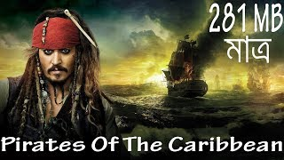 Only [281MB] Download Pirates Of The Caribbean Game For Android PPSSPP | 2017 |  In Bangla