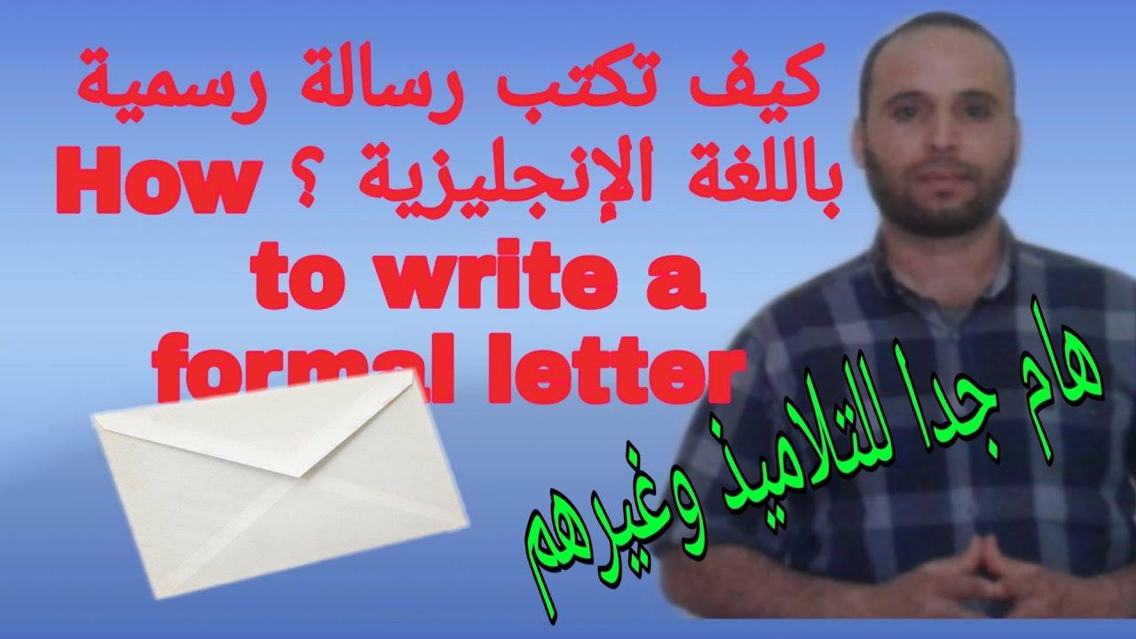 كيف تكتب رسالة رسمية بالإنجليزية How To Write A Formal Letter Youtube