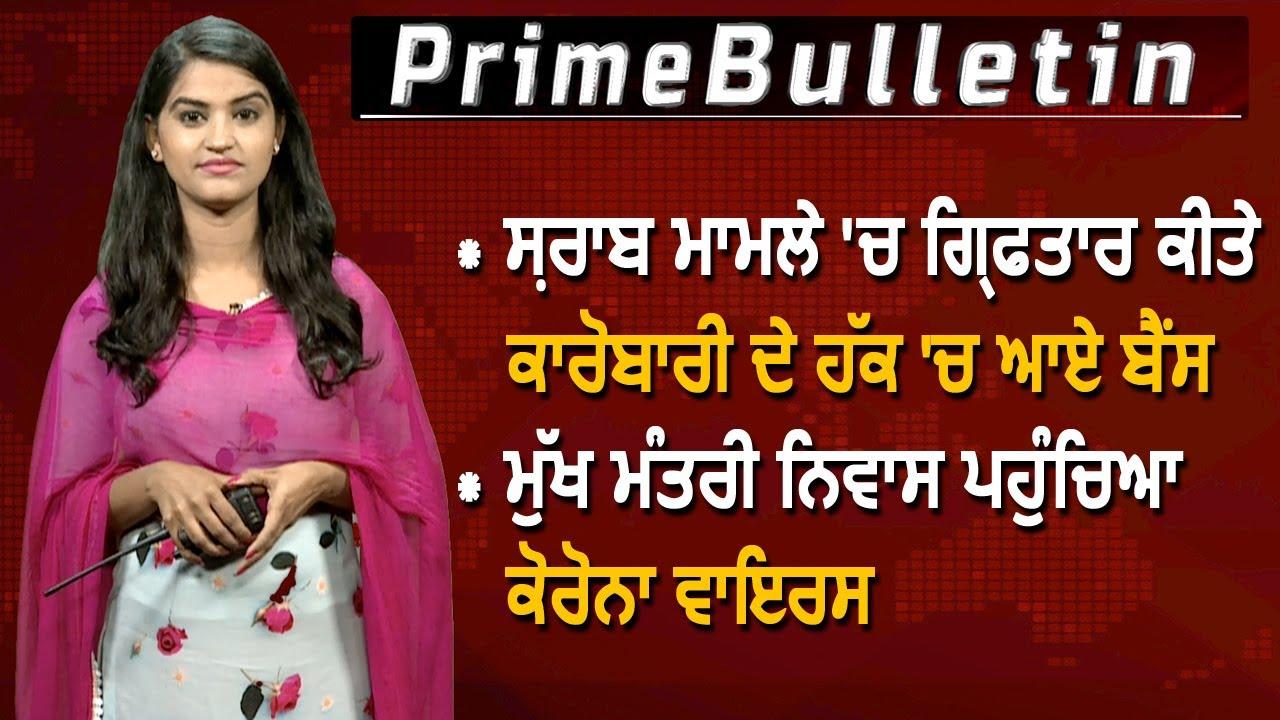 Prime Bulletin : ज़हरीली शराब मामले में गिरफ्तार कारोबारी के हक़ में आए Simarjit Bains