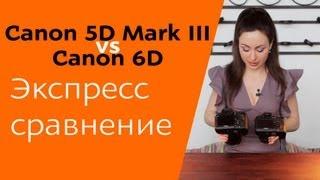 Canon 6D vs Canon 5D Mark III: экспресс-сравнение (eng sub)(Canon 6D vs Canon 5D Mark III - мы провели сравнение характеристик. Благодарим за возможность проведения съемок WORK SHOP..., 2013-05-25T20:05:13.000Z)
