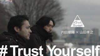 旅から学ぶ。#TrustYourself は、 内田朝陽と山田孝之が自分たちの今と...