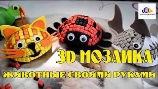 Урок. Как сделать животных из 3D мозаики своими руками.