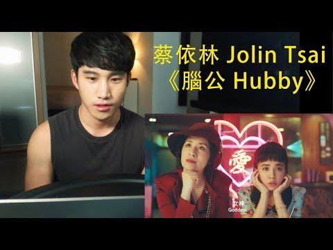 蔡依林 Jolin Tsai《腦公Hubby》MV Reaction-反應-在韓國[JINGFAN]