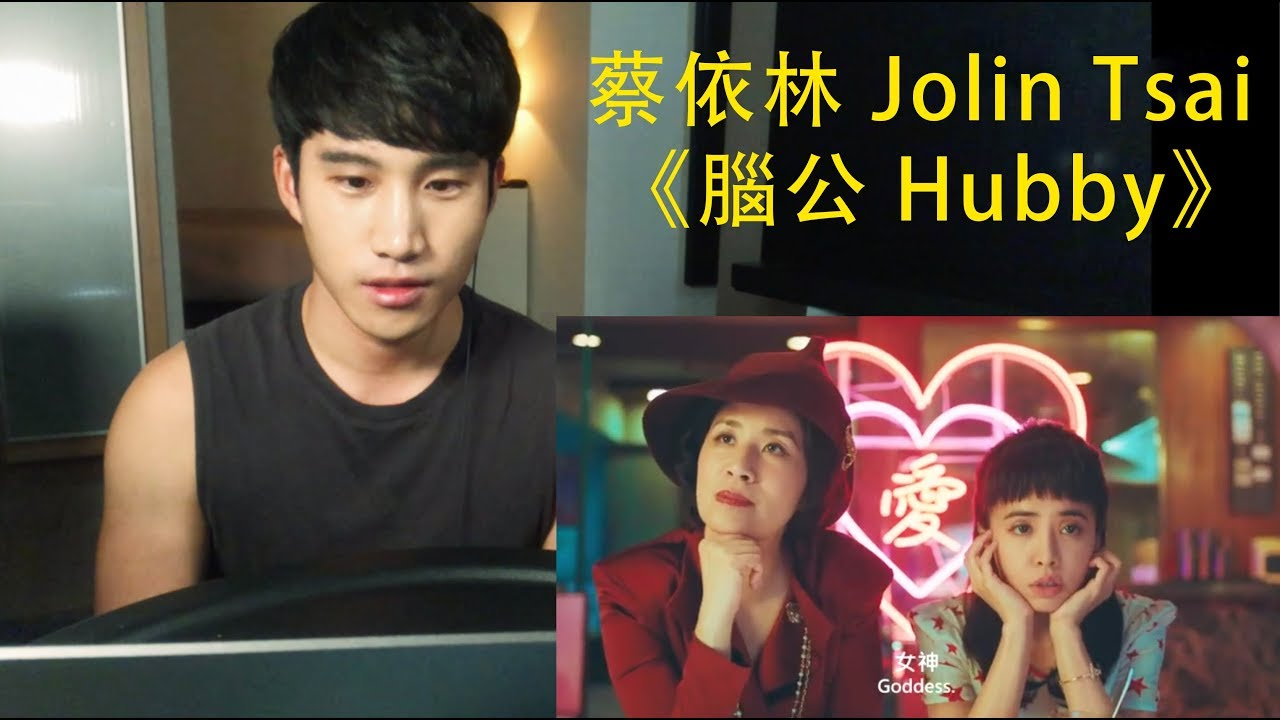 蔡依林 Jolin Tsai《腦公Hubby》MV Reaction-反應-在韓國[JINGFANTV] - YouTube
