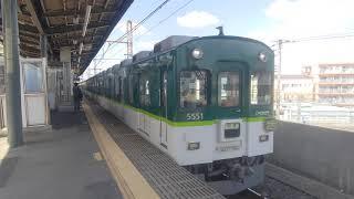 京阪5000系回送列車発車動画